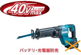 マキタ電動工具 36V(40max)充電式レシプロソー JR001GZK(本体+ケース)【バッテリー・充電器は別売】
