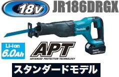マキタ電動工具 18V充電式レシプロソー(スタンダードモデル) JR186DRGX 【BL1860B×2個・充電器・ケース付】