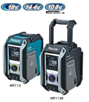 マキタ電動工具 充電式ラジオ MR113(青)/MR113B (黒) 【バッテリー・充電器は別売】(Bluetooth対応モデル)