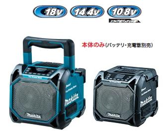 マキタ 充電式スピーカー MR203(青)/MR203B (黒) 【バッテリー・充電器は別売】(Bluetooth対応/※ラジオではありません)