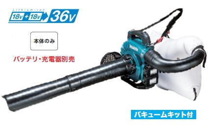 マキタ電動工具 【36V/18V×2】充電式ブロアー(集じん機能付) MUB363DZV(本体のみ)【バッテリー・充電器は別売】※バキュームキット付
