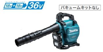 マキタ電動工具 【36V/18V×2】充電式ブロアー(集じん機能付) MUB363DPG2【BL1860B×2個・2口充電器付】※バキュームキットなし