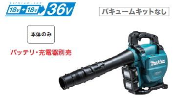 マキタ電動工具 【36V/18V×2】充電式ブロアー(集じん機能付) MUB363DZ(本体のみ)【バッテリー・充電器は別売】※バキュームキットなし
