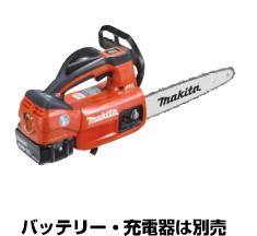 マキタ電動工具 18V充電式チェンソー【200mm】 MUC204DZNR(本体のみ)【バッテリー・充電器は別売】