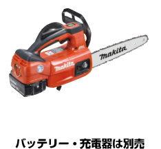 マキタ電動工具 18V充電式チェンソー【250mm】 MUC254DZNR(本体のみ)【バッテリー・充電器は別売】