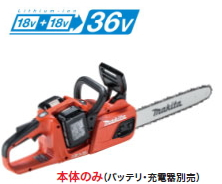マキタ電動工具 【36V/18V+18V】充電式チェンソー【350mm】 MUC355DZFR(本体のみ)【バッテリー・充電器は別売】