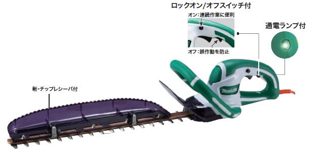 マキタ 生垣バリカン【刈込幅460mm/新高級刃仕様】 MUH4652