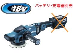 マキタ電動工具 125mm充電式ランダムオービットポリッシャー PO500DZ(本体のみ)【バッテリー・充電器は別売】