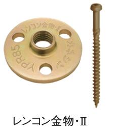 カネシン レンコン金物・II RK-II【1ケース/100個入】