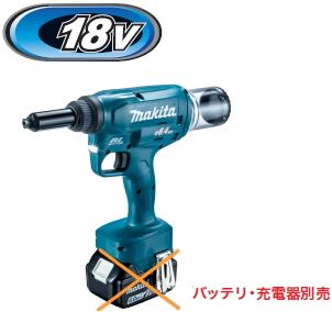 マキタ電動工具 18V充電式リベッター RV250DZ(本体のみ)【バッテリー・充電器は別売】