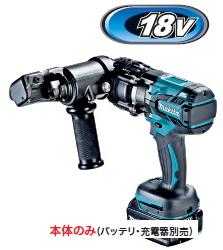 マキタ電動工具 18V充電式全ネジカッター(油圧式) SC121DZK(本体+システムケース)【バッテリー・充電器は別売】 W1/2対応