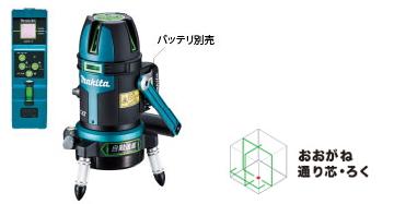 マキタ電動工具 充電式グリーンレーザー墨出し器 SK313GDZN(本体+リモコン受光器+ケース)【バッテリー・充電器・三脚は別売】※自動追尾機能タイプ