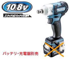 マキタ電動工具 10.8V充電式インパクトレンチ(ソケット別売)【角ドライブ12.7mm】 TW161DZ(本体のみ)【バッテリー・充電器は別売】