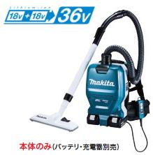 マキタ電動工具 36V/18V+18充電式背負いクリーナー VC261DZ(本体のみ)【バッテリー・充電器は別売】