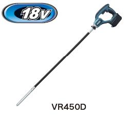マキタ電動工具 18V充電式コンクリートバイブレーター【全長1483mm】 VR450DRGX【BL1860B×2個・充電器付】