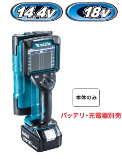 マキタ電動工具 充電式ウォールディテクター(14.4V/18V対応) WD181DZK(本体+ケースのみ)【バッテリー・充電器は別売】