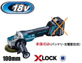マキタ電動工具 18V充電式ディスクグラインダー100mm【X-LOCKタイプ】 GA420DZ(本体のみ)【バッテリー・充電器は別売】※パドルスイッチ