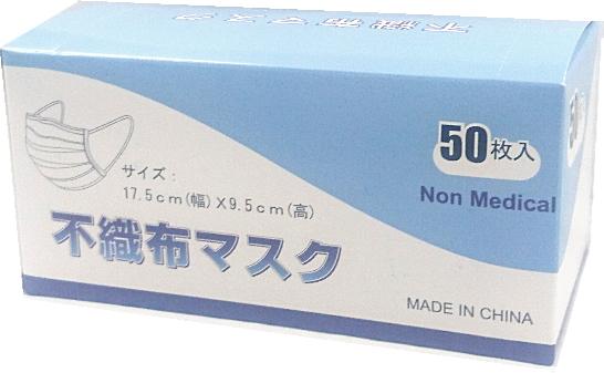 不織布マスク 50枚入×10箱【計500枚】