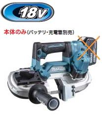マキタ電動工具 18V充電式ポータブルバンドソー PB184DZ(本体のみ)【バッテリー・充電器・ケースは別売】【最大直角切断能力51mm】