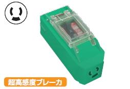 日動工業 プラコインポッキンブレーカー(アース付抜け止めコンセント) PIPBH-EK-N(超高感度・過負荷・漏電保護兼用)