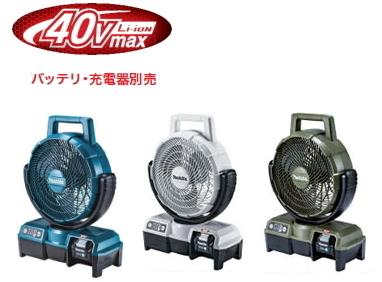 マキタ正規販売店 マキタ 扇風機 36V 買収 40Vmax 対応充電式ファン 羽根径235mm CF001GZ 青 ランキングTOP5 本体のみ オリーブ バッテリー タイマー機能付 ※首振り機能 CF001GZO 白 CF001GZW 充電器は別売