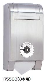 杉田エース 【受注生産品】ボックス型ペーパーホルダーR5503(3本用) 169-720