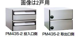 杉田エース ポスト ポストマン PM-435-3(前入後出/3戸用) 248-077