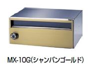 杉田エース(田島メタルワーク) ポスト メイルボックス MX-10G型 249-909