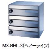 杉田エース(田島メタルワーク) ポスト メイルボックス MX-8HL-3型(myナンバー錠) 254-020