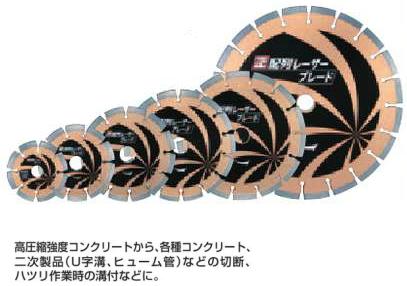 マキタ電動工具 ダイヤモンドホイール 正配列レーザーブレード355mm(エンジンカッタ用) A-53877