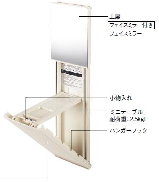 杉田エース 室内物干しユニット テキパ(フェイスミラー付) CWF241CM 634-605