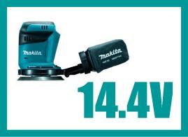 マキタ電動工具 14.4V充電式ランダムオービットサンダー【125mm】 BO140DZ(本体のみ)【バッテリー・充電器別売】
