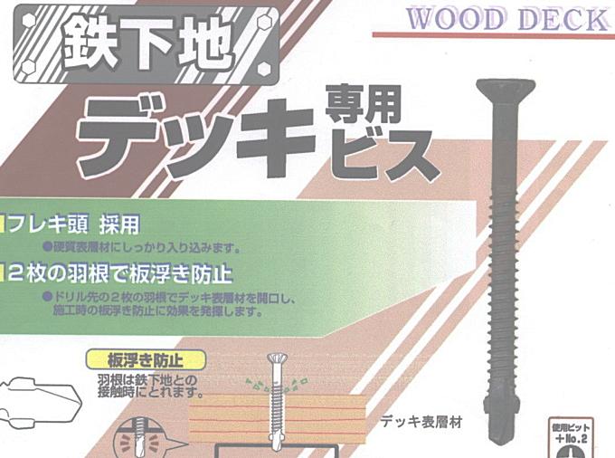 ワカイ 鉄下地 デッキ専用ビス 5.0×45mm 超特価SALE開催 TDR545R 100本 日本限定 シルバー