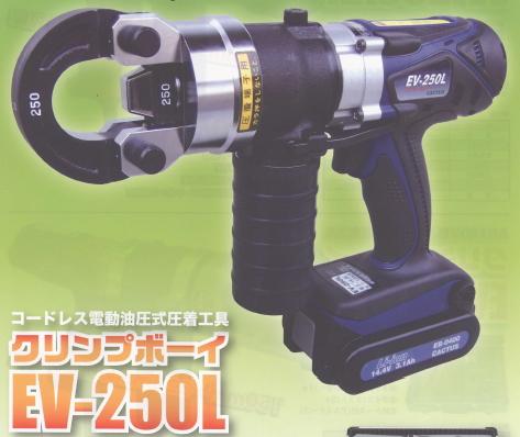カクタス 充電式圧着工具クリンプボーイ EV-250L(標準セット)