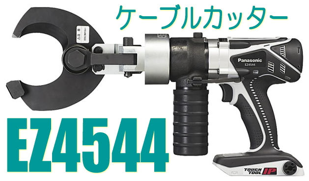 パナソニック電動工具 【油圧マルチ】14.4V充電ケーブルカッター EZ4544K-H【充電器・バッテリー別売】