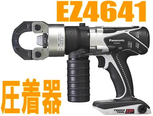 パナソニック電動工具 【油圧マルチ】14.4V充電圧着器 EZ4641K-H(充電器・バッテリーは別売)