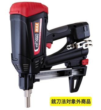 MAX マックス ガスネイラ GS-725C【特別S価格】
