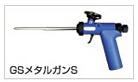 インサルパック用 GSメタルガンS