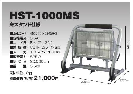 日動工業 【屋外型】ハロゲンライト1000W ツインハロスター1000 HST-1000M 床スタンド仕様