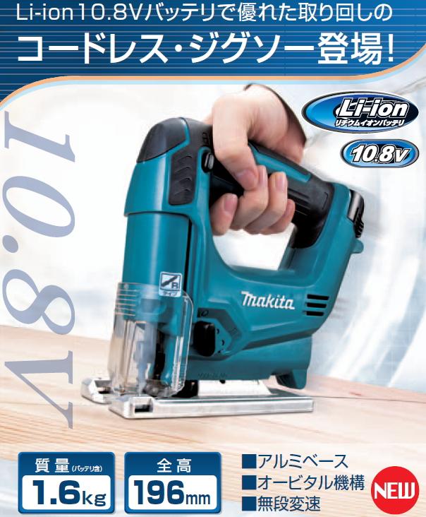 マキタ電動工具 10.8V充電式ジグソー JV100DZ(本体のみ)【バッテリー・充電器は別売】