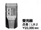 ボッシュ電動工具 受光器 LR2