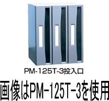 杉田エース ポスト ポストマン PM-125T-4S(タテ設置/後出し/4戸用) 248-019