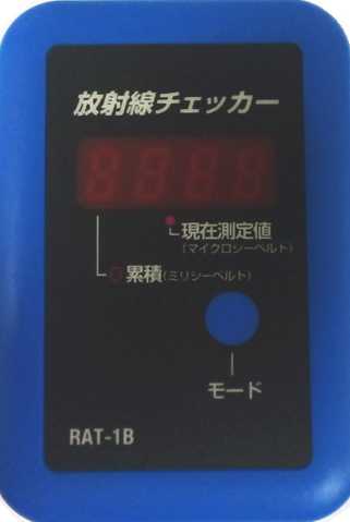 高森コーキ 【国産】放射線チェッカー 放射線測定器 RAT-1