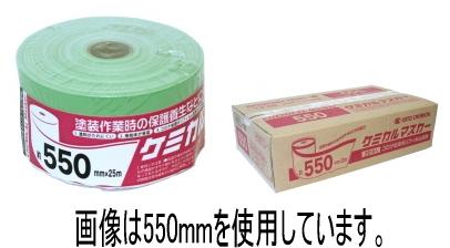 養生用マスカー SC 養生用ケミカルマスカーテープ 2800mm幅 20個入 現金特価 商品 ×25M巻