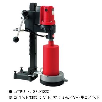 コンセック・ハッケン ダイヤモンドコアドリル SPJ-122C(コアビット別売)