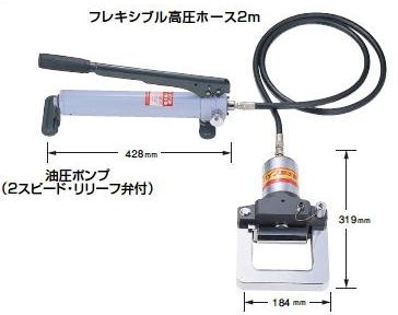 亀倉精機 手動油圧式パイプ断水機 SS-50S(万能タイプ)