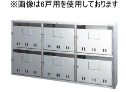 杉田エース コーワソニア SA-N6 6戸用 244-243【※画像は6戸用を使用しておりますのでご注意ください!!】