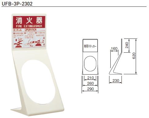 杉田エース 消火器ケース(置型) ※消火器は別売 UFB-3P-2302(5台1組) ※消火器は別売 812-506