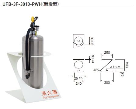 杉田エース 消火器ケース(置型) ※消火器は別売 UFB-3F-3010-PWH 811-531