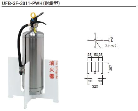 杉田エース 消火器ケース(置型) ※消火器は別売 UFB-3F-3011-PWH 811-532